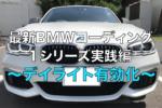 2018年版最新BMWコーディング実践編:BMW1シリーズ(F20)デイライト有効化