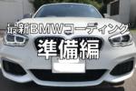 2018年版最新BMWコーディング準備編
