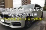 2018年版最新BMWコーディング実践編:BMW5シリーズ(G30/G31)Video In Motion (TVロック解除)