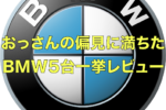 おっさんのBMW5台一挙レビュー(X1/M140i/420i/523d/740e)