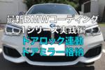 2018年版最新BMWコーディング実践編:BMW1シリーズ(F20/F21)ドアロック連動ドアミラー格納