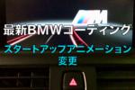2018年版最新BMWコーディング実践編:BMW F系・G系スタートアップアニメーション変更