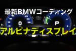 2018年版最新BMWコーディング実践編:BMW5シリーズ(G30/G31)アルピナディスプレイ