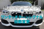 2019年版最新BMWコーディング実践編:BMW1シリーズ(F20/F21)ワンタッチターンシグナル回数変更